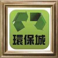 環保回收產品